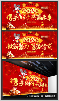 红色大气2020新年晚会舞台背景