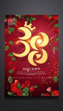 红色大气38妇女节海报设计
