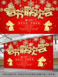 红色高档2020鼠年喜庆春节年会背景板