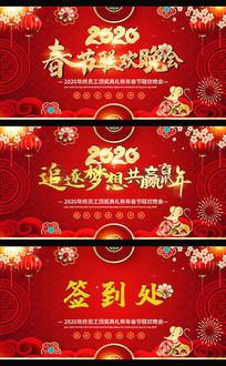 红色企业年会新年春节晚会主题舞台背景板