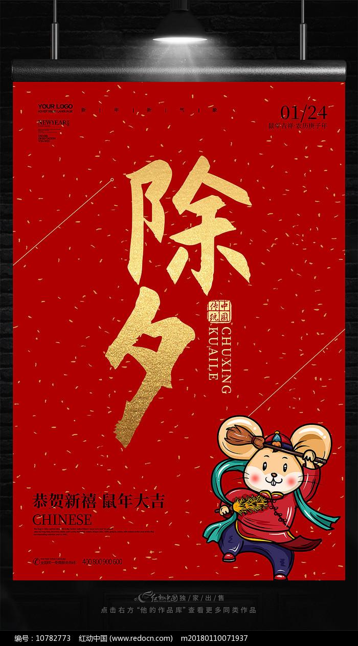 红色喜庆鼠年新年除夕海报设计图片