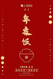 简约高档2020春节年夜饭海报
