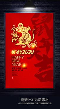 简约鼠年大吉春节海报设计