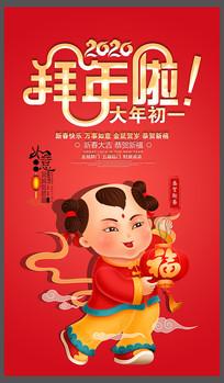 简约鼠年福娃春节拜年宣传海报