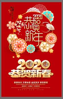 精美2020恭贺新春鼠年海报
