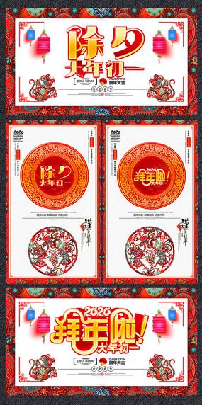 精美2020鼠年大吉新春宣传海报