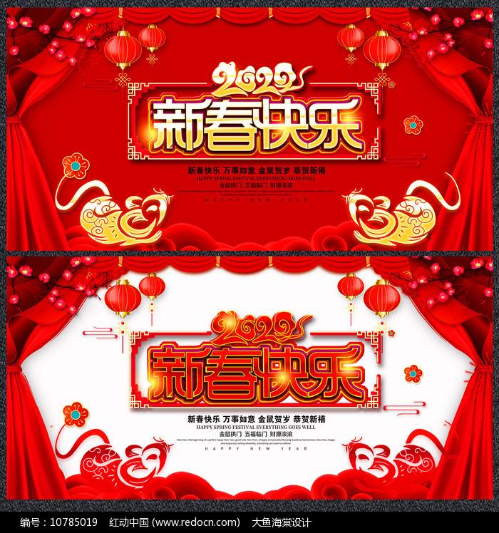 精美2020鼠年新春快乐宣传展板图片