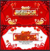 精美2020鼠年新春快乐宣传展板