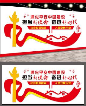 平安中国建设文化墙