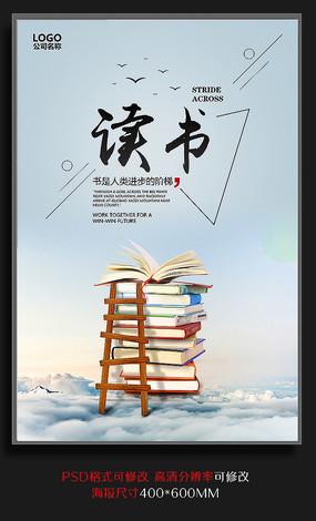 企业文化读书标语海报