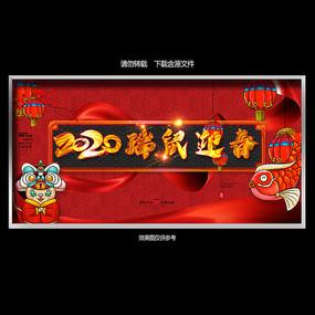 瑞鼠迎春2020年春节海报设计
