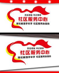 社区服务中心党建文化墙