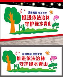 守护青山绿水文化墙设计