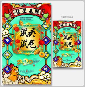 鼠年春节新年海报