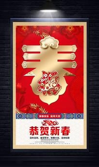 特色春节海报设计