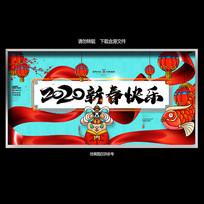 新春快乐2020年新年海报设计