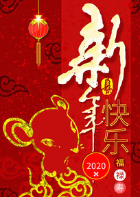 新年快乐鼠年海报设计