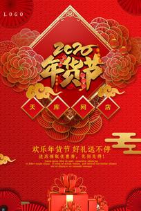 新年抢年货年货节促销海报