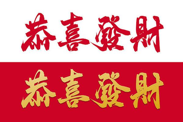 新年新春恭喜发财繁体手写书法艺术字