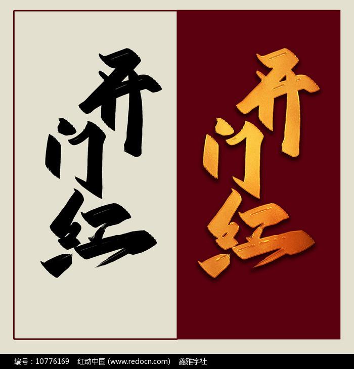 新年新春艺术字之开门红图片