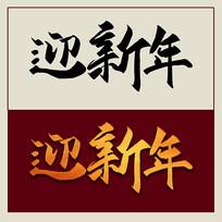 新年新春艺术字之迎新年