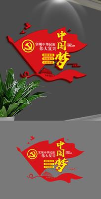 新时代中国梦党建文化墙