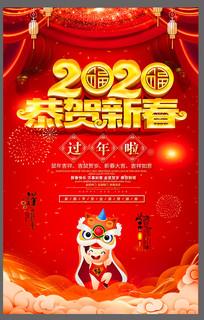 喜庆大气2020恭贺新春鼠年海报