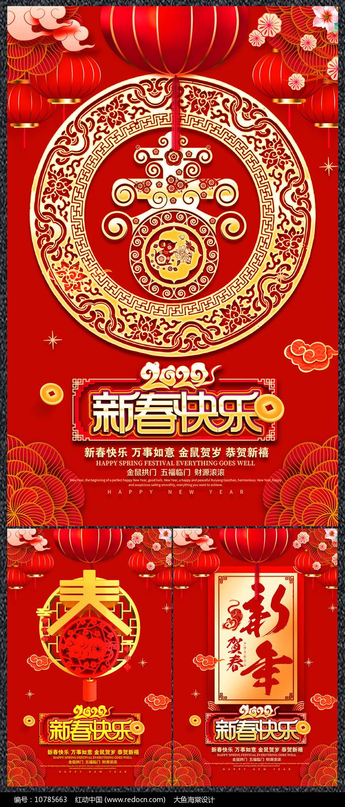 喜庆红色2020新春快乐海报图片