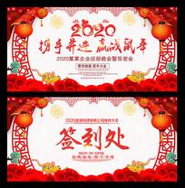 喜庆红色中国风2020企业年会背景