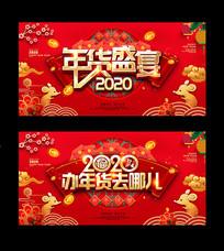 中国风2020年货盛宴年货节活动展板