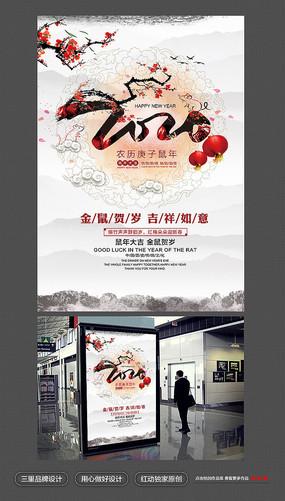 中国风2020鼠年海报设计