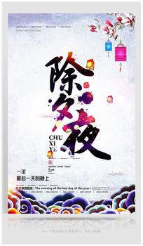 中国风大年2020除夕海报