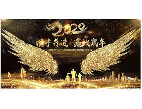 2020金色翅膀新年年会背景板