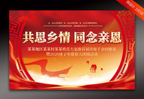 春节家族聚餐年夜饭活动主题背景板