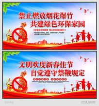 春节禁止燃放烟花爆竹社区展板