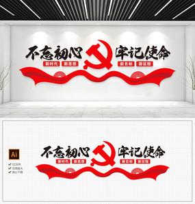 大气动感红色不忘初心牢记使命党建文化墙