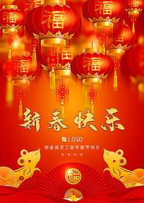 高档大气2020鼠年红色喜庆新春除夕海报