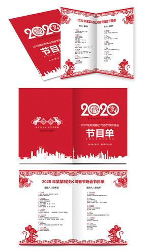 红色剪纸春节晚会节目单设计