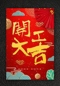 红色企业新年开工大吉海报