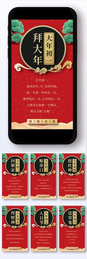 红色新春习俗H5手机海报