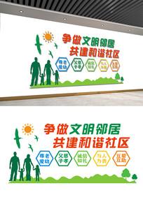 简约和谐社区文化墙设计
