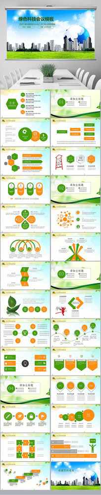 科技地球创业融资计划书PPT模板