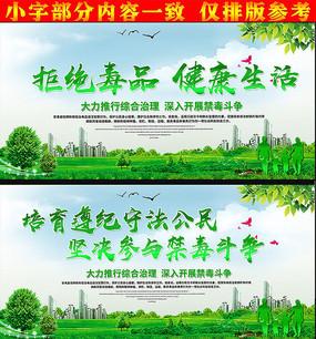 绿色清新禁毒宣传展板设计