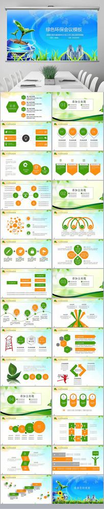 绿色小苗成长教学设计动态PPT模板