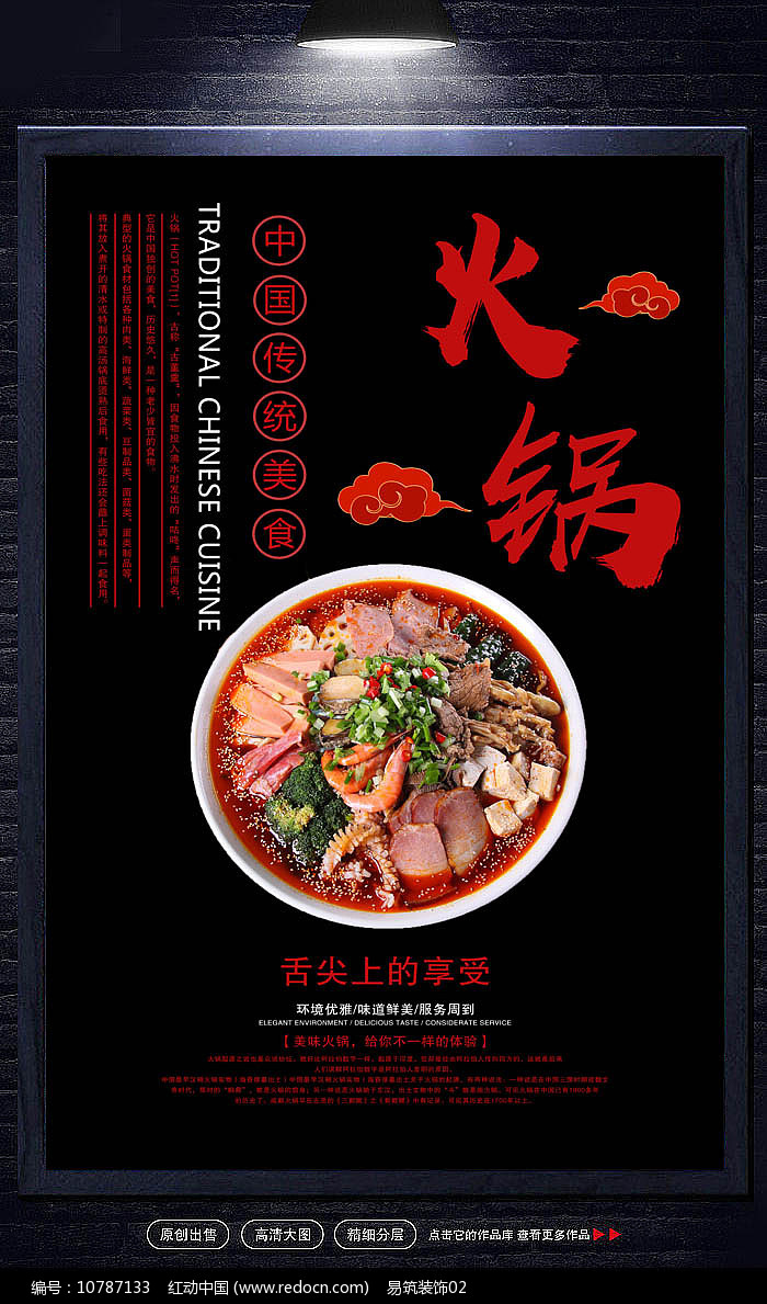 麻辣火锅美食海报设计图片