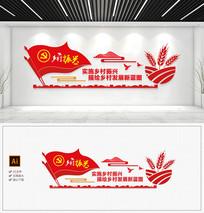 农村基层服务中心乡村振兴文化墙