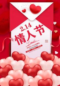 情人节广告海报设计