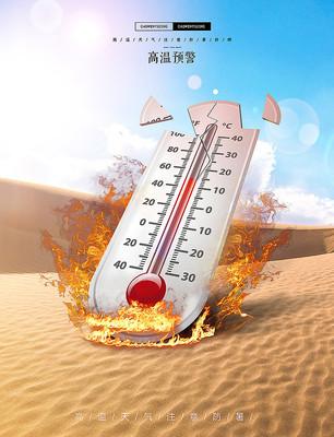 沙漠温度计高温预警海报设计