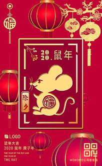 时尚大气2020春节海报