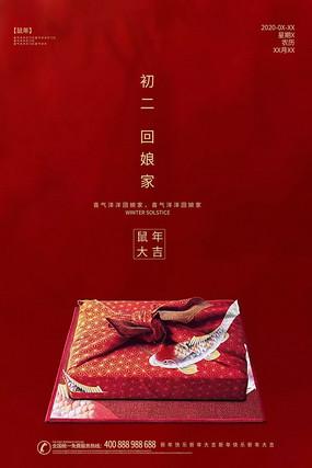 时尚大气鼠年初二回娘家海报设计
